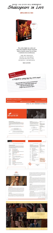 셰익스피어 인 러브(MP3CD1장포함)(SCREENPLAY) 도서 상세이미지