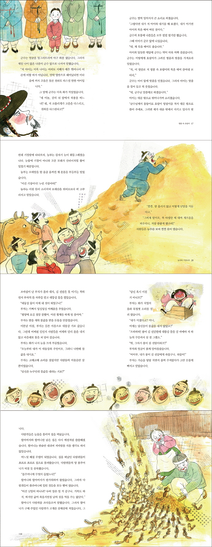 북한 전래 동화(어린이가 처음 만나는) 도서 상세이미지