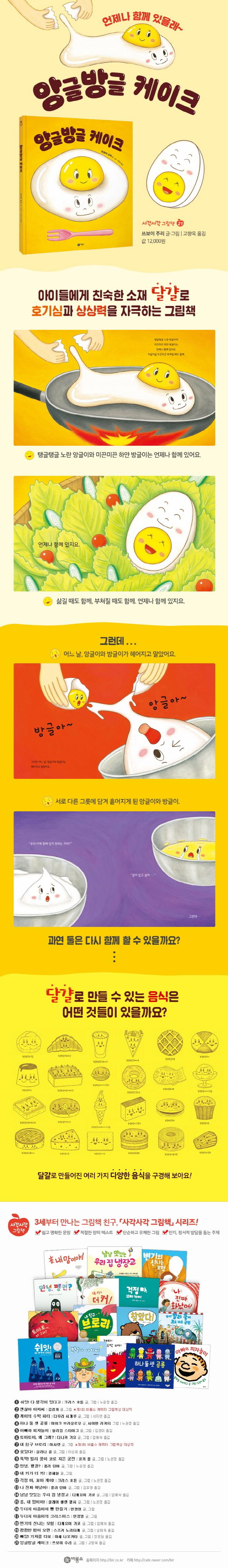 앙글방글 케이크(사각사각 그림책 21) 도서 상세이미지