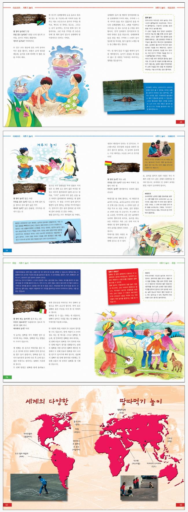 세계의 놀이(상수리 호기심 도서관 16) 도서 상세이미지