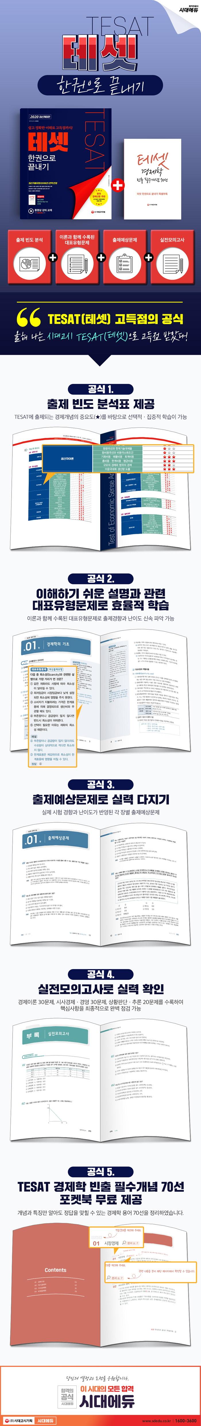 테셋(TESAT) 한권으로 끝내기(2020)(개정판) 도서 상세이미지