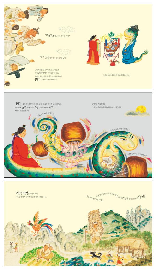 구렁덩덩 새신랑(비룡소 전래동화 7)(양장본 HardCover) 도서 상세이미지