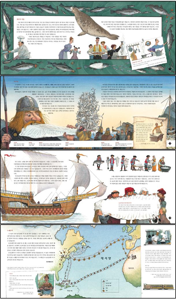 대구 이야기(세계 역사를 바꾼 물고기)(인문 그림책 5)(양장본 HardCover) 도서 상세이미지