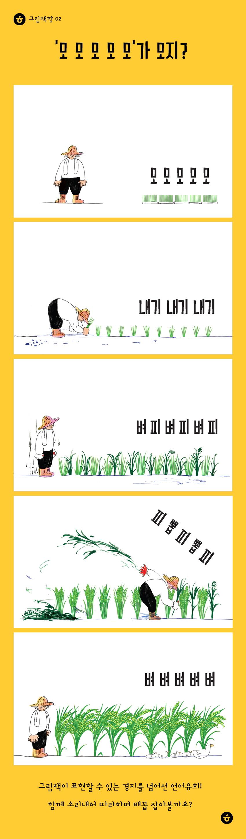 모모모모모(그림책향 2)(양장본 HardCover) 도서 상세이미지