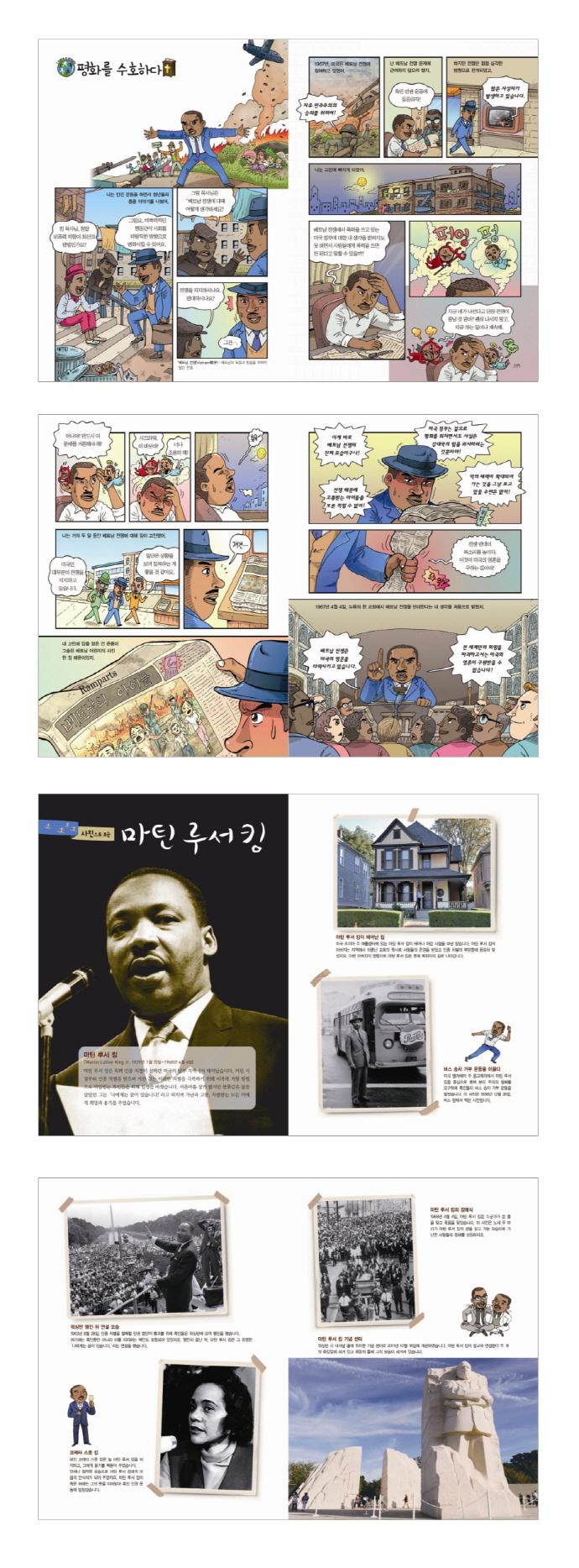마틴 루서 킹(기탄위인만화)(최고를 꿈꾼 사람들의 이야기 14) 도서 상세이미지