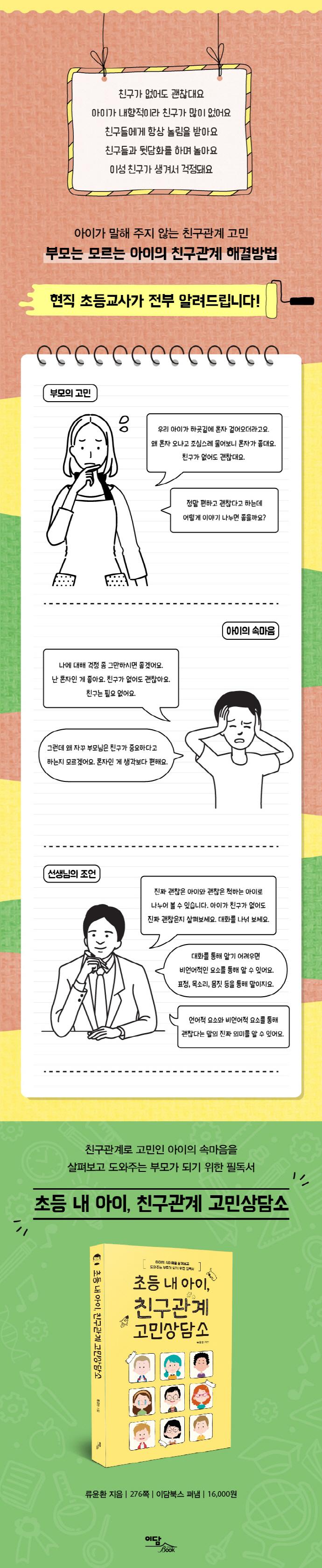 초등 내 아이, 친구관계 고민상담소 도서 상세이미지