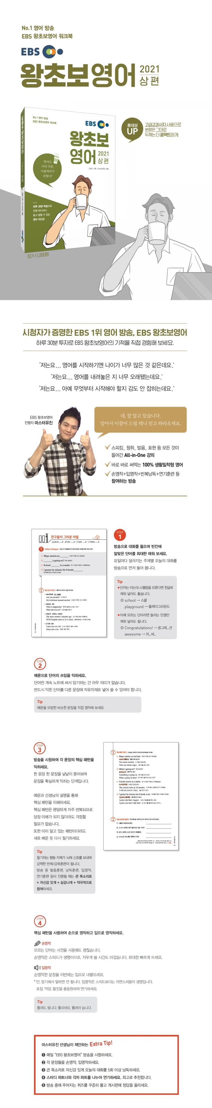 왕초보영어(상)(2021)(EBS) 도서 상세이미지