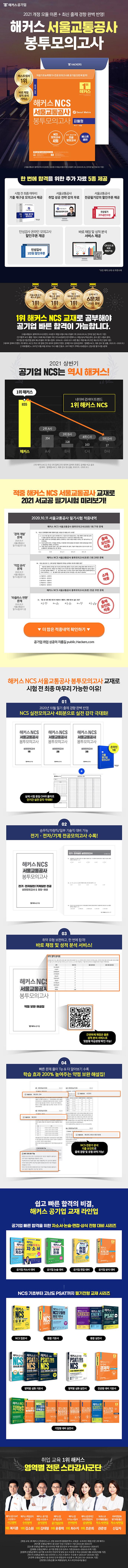 NCS 서울교통공사 봉투모의고사 피듈형(2021)(봉투)(해커스) 도서 상세이미지