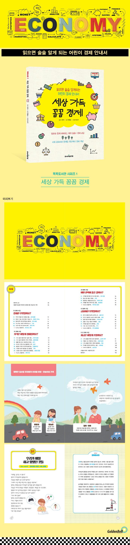 세상 가득 꼼꼼 경제(똑똑도서관 1) 도서 상세이미지