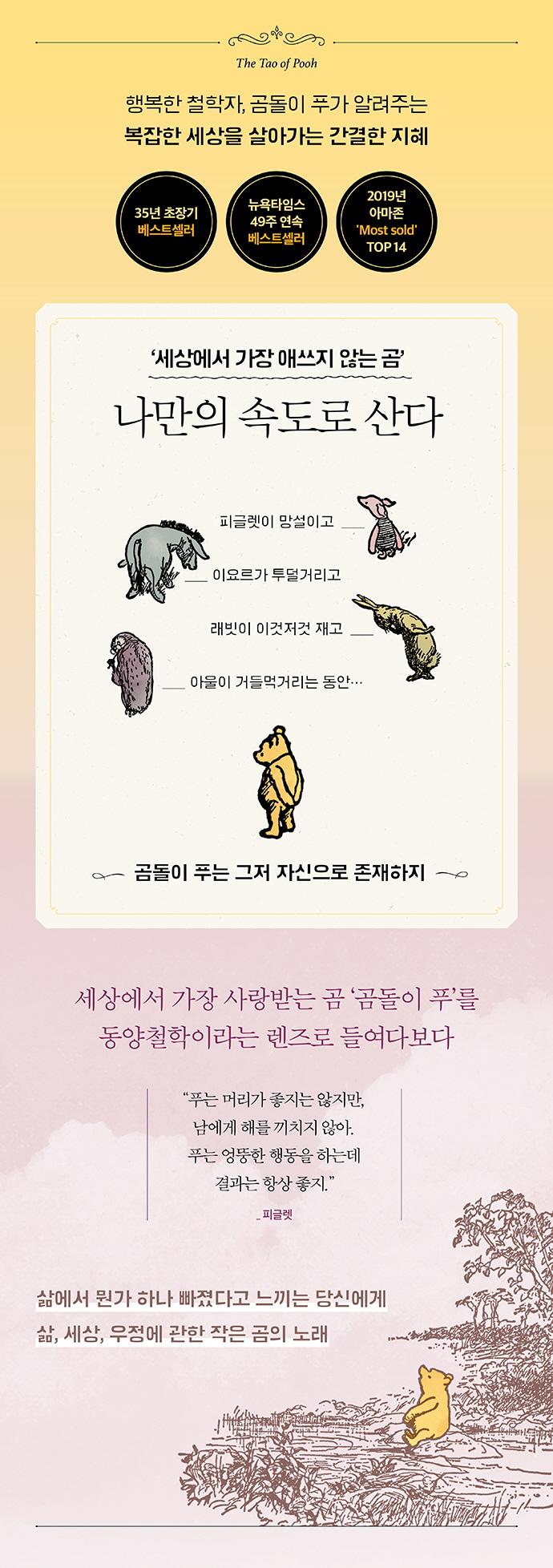 곰돌이 푸, 인생의 맛(양장본 HardCover) 도서 상세이미지