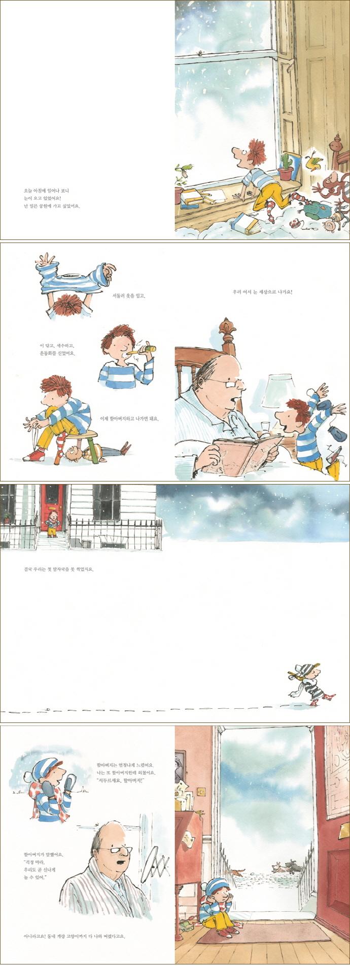 Snow(스노우)(베스트 세계 걸작 그림책)(양장본 HardCover) 도서 상세이미지
