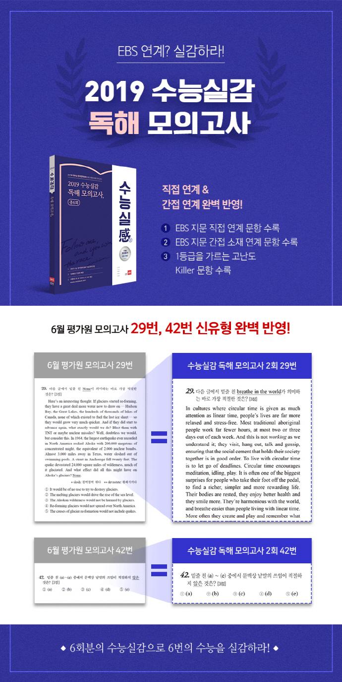 고등 독해 모의고사: 총6회(2019)(수능실감) 도서 상세이미지