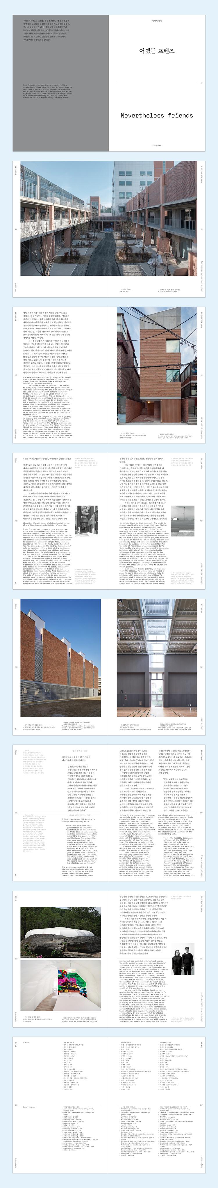 젊은 건축가: 질색, 불만 그리고 일상 도서 상세이미지