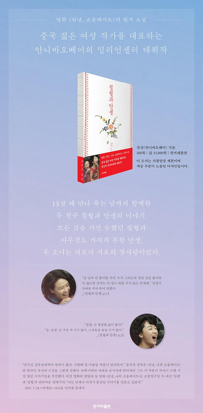칠월과 안생(반양장) 도서 상세이미지