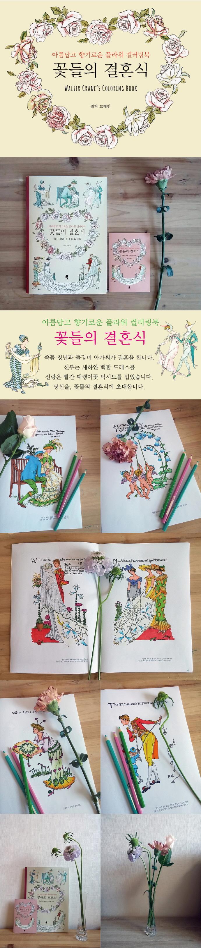 꽃들의 결혼식(색칠북) 도서 상세이미지