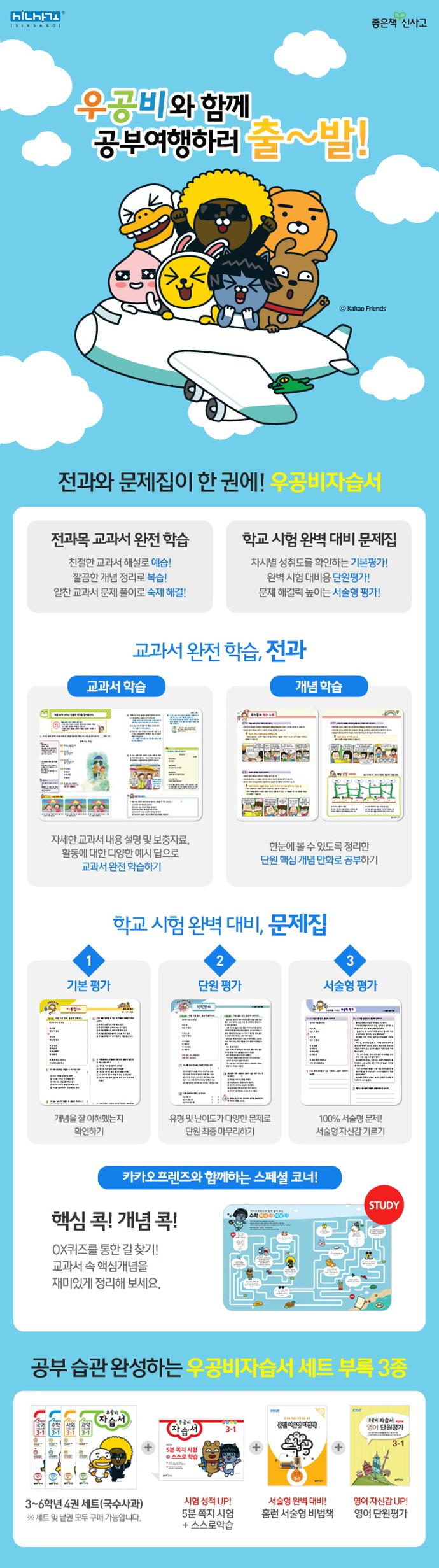 초등 국수사과 3-1 자습서 세트(2017)(우공비)(전4권) 도서 상세이미지