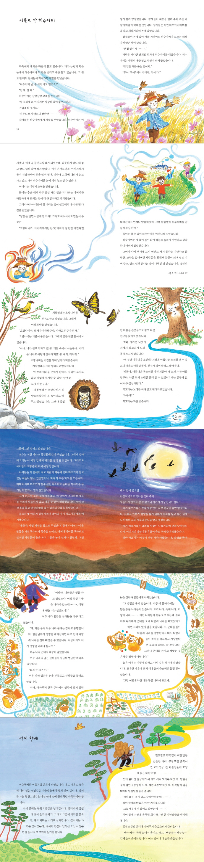 서울로 간 허수아비(2판)(산하어린이 6) 도서 상세이미지