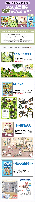 초등 필수 2학년 통합교과  필독서 세트(2020)(전4권) 도서 상세이미지
