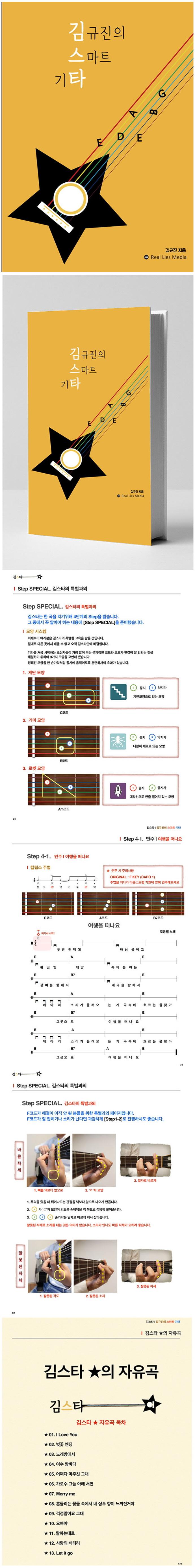 김규진의 스마트 기타 도서 상세이미지