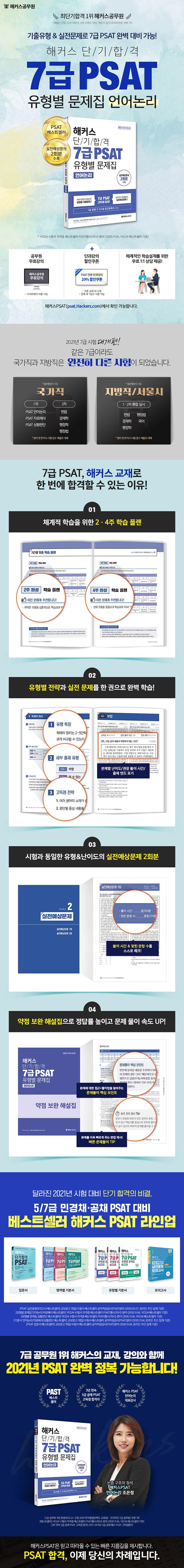 7급 PSAT 유형별 문제집: 언어논리(2021)(해커스 단기합격) 도서 상세이미지