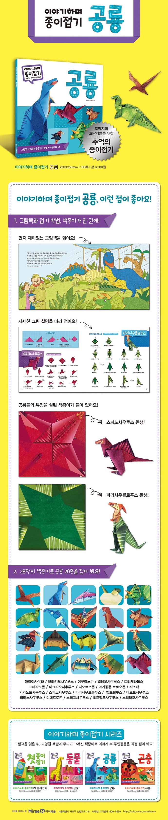 이야기하며 종이접기: 공룡 도서 상세이미지