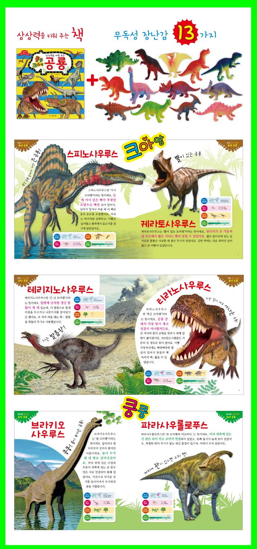 공룡(쿵쿵 크아앙)(양장본 HardCover) 도서 상세이미지