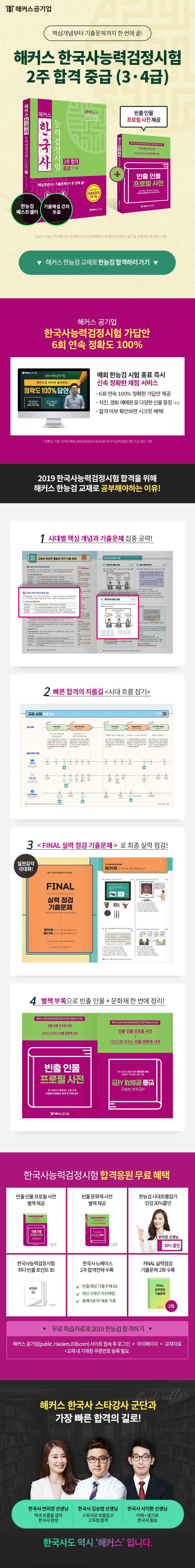 한국사 능력검정시험 중급 3 4급 2주 합격(2019)(해커스) 도서 상세이미지