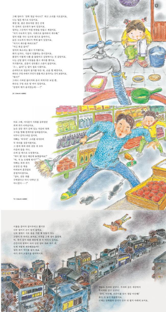 만복슈퍼 서생원전(담쟁이 4) 도서 상세이미지