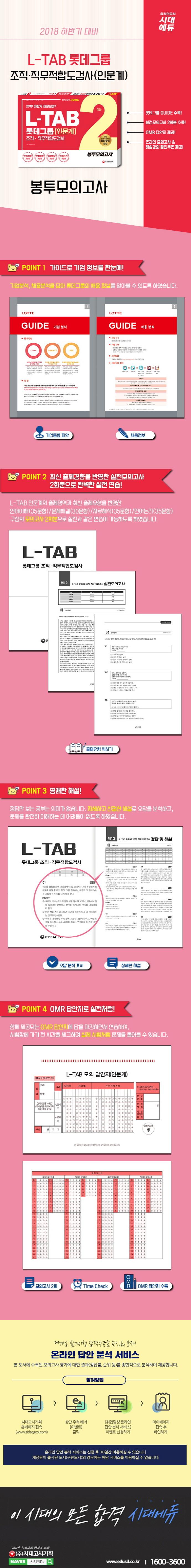 L-TAB 롯데그룹 조직 직무적합도검사 봉투모의고사(인문계)(2018) 도서 상세이미지
