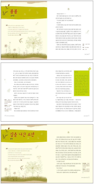 공부가 되는 한국대표단편. 1 도서 상세이미지