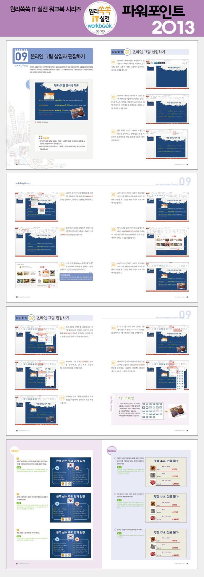 파워포인트 2013(원리 쏙쏙 IT 실전 워크북 시리즈 6) 도서 상세이미지