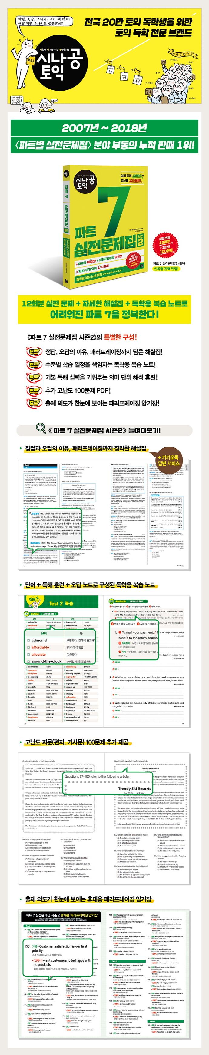 토익 파트 7 실전문제집. 2(시나공) 도서 상세이미지
