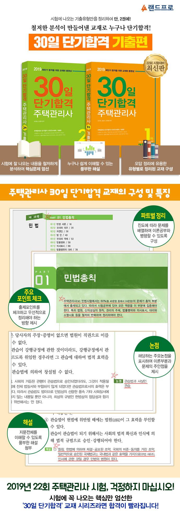 주택관리사 30일 단기합격 2차 기출편(2019) 도서 상세이미지