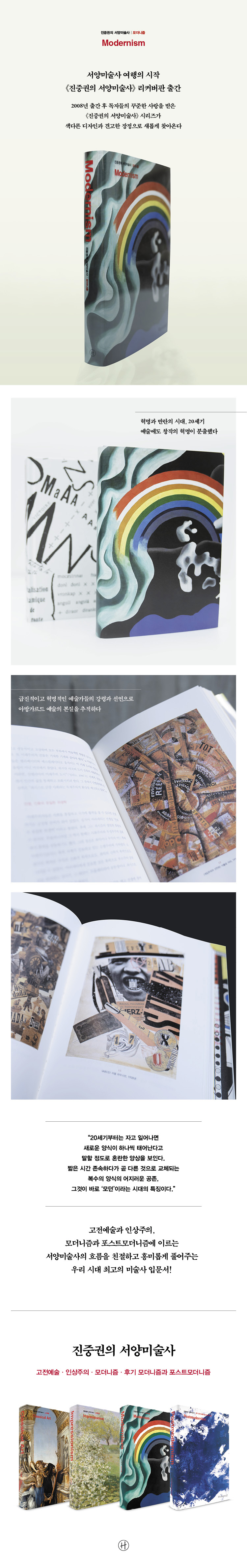 진중권의 서양미술사 모더니즘(리커버판)(양장본 HardCover) 도서 상세이미지