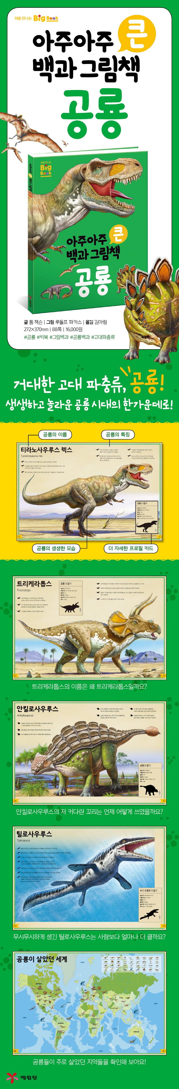 아주아주 큰 백과 그림책 공룡(양장본 HardCover) 도서 상세이미지