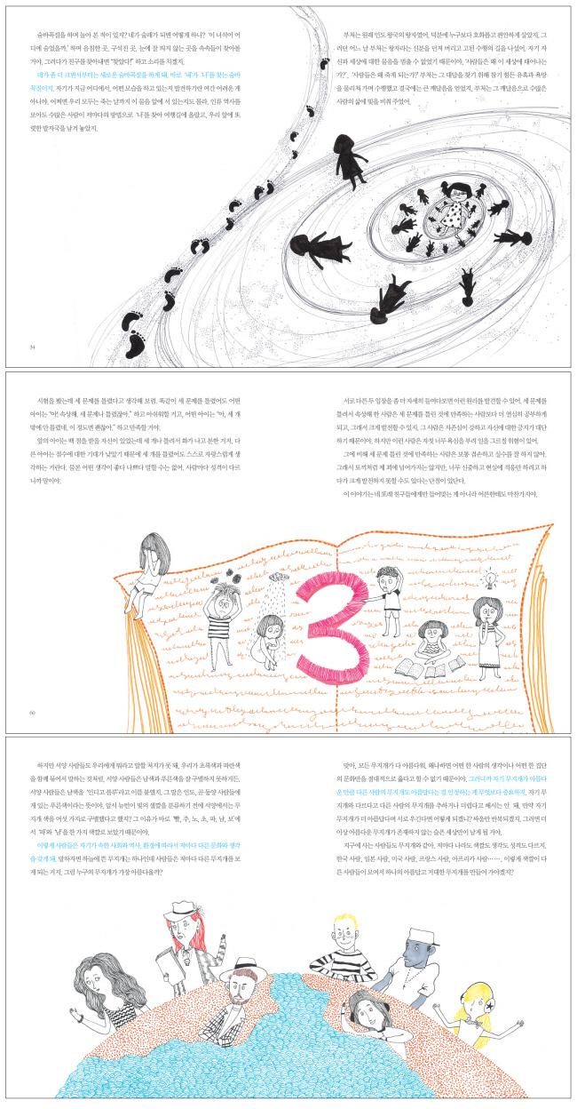 생각을 달리자(이어령의 춤추는 생각학교 2) 도서 상세이미지