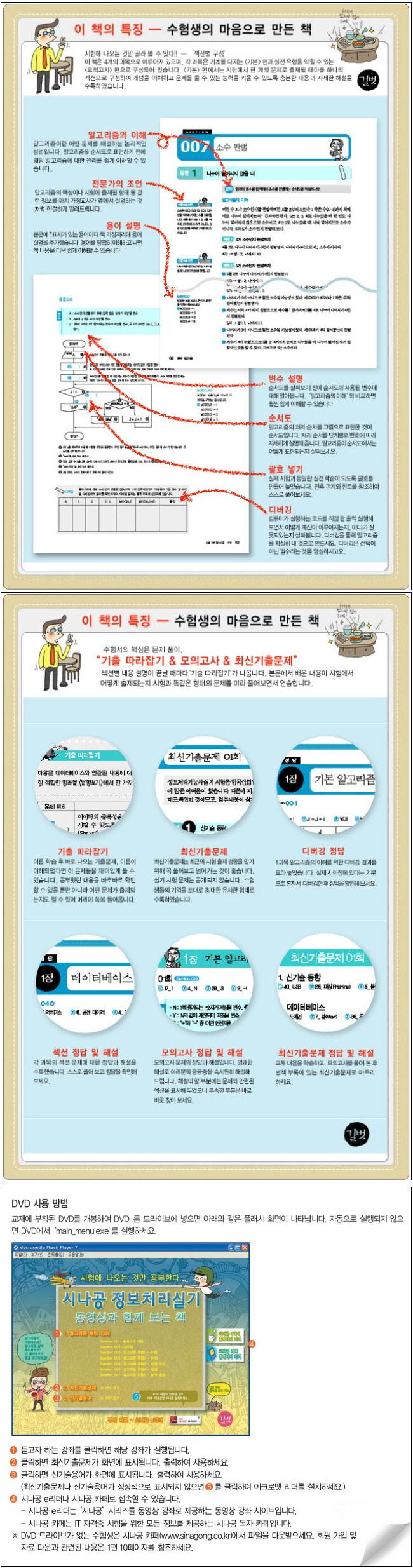 정보처리기사 실기(산업기사 포함)(2009 시나공)(DVD1장포함)(시나공 시리즈 13) 도서 상세이미지