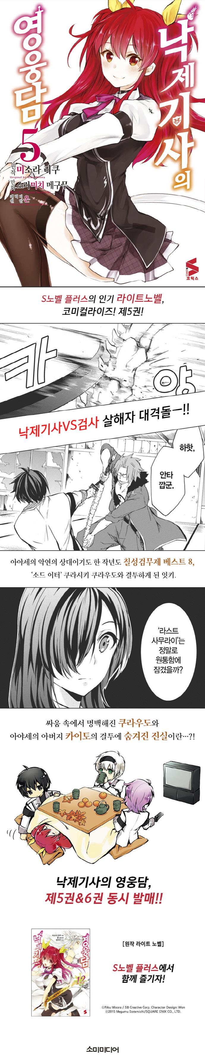 낙제 기사의 영웅담. 5(S코믹스) 도서 상세이미지