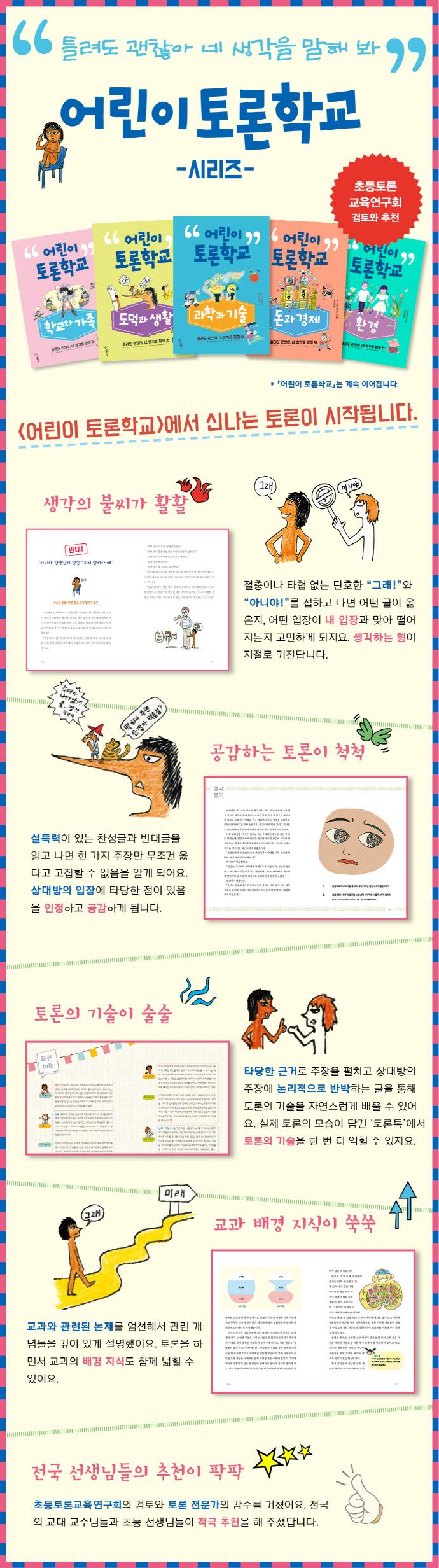 어린이 토론학교: 법과 인권 도서 상세이미지
