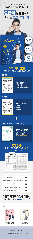설민석 경찰 한국사 파이널 동형 모의고사(2019) 도서 상세이미지