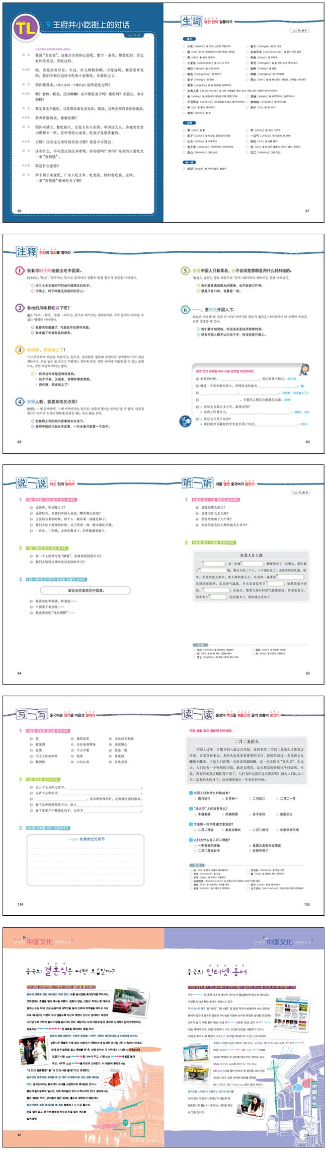 이얼싼 YES 중국어 GRADE. 4(CD1장포함) 도서 상세이미지