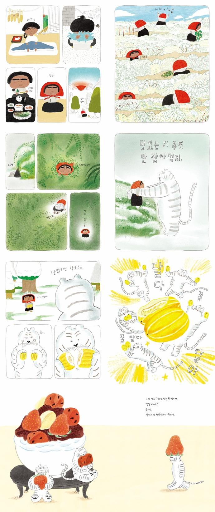 팥빙수의 전설(웅진 모두의 그림책 21)(양장본 HardCover) 도서 상세이미지