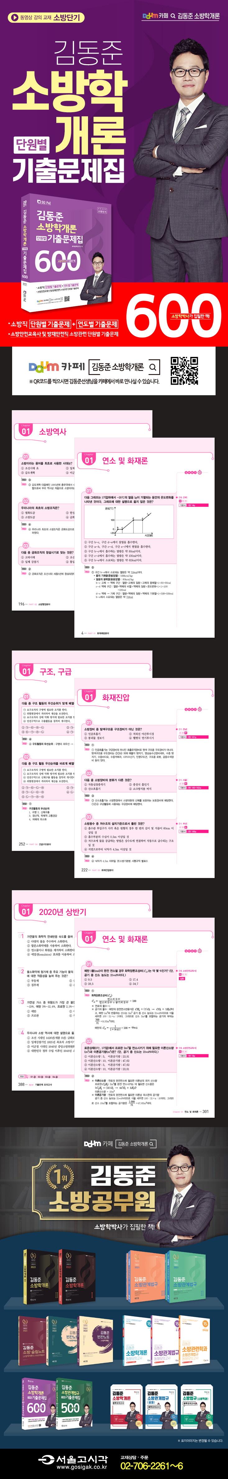 김동준 소방학개론 단원별 기출문제집 600제(2021) 도서 상세이미지