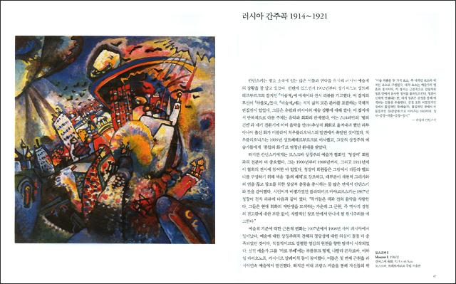 바실리 칸딘스키(베이식 아트 시리즈) 도서 상세이미지