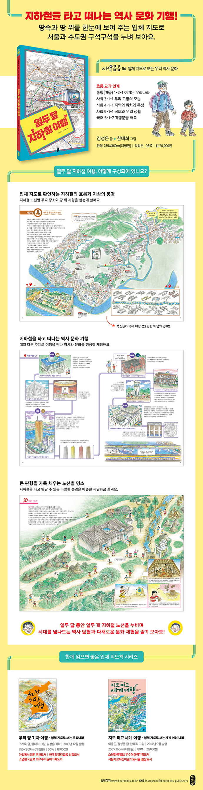 열두 달 지하철 여행(지식곰곰 6)(양장본 HardCover) 도서 상세이미지