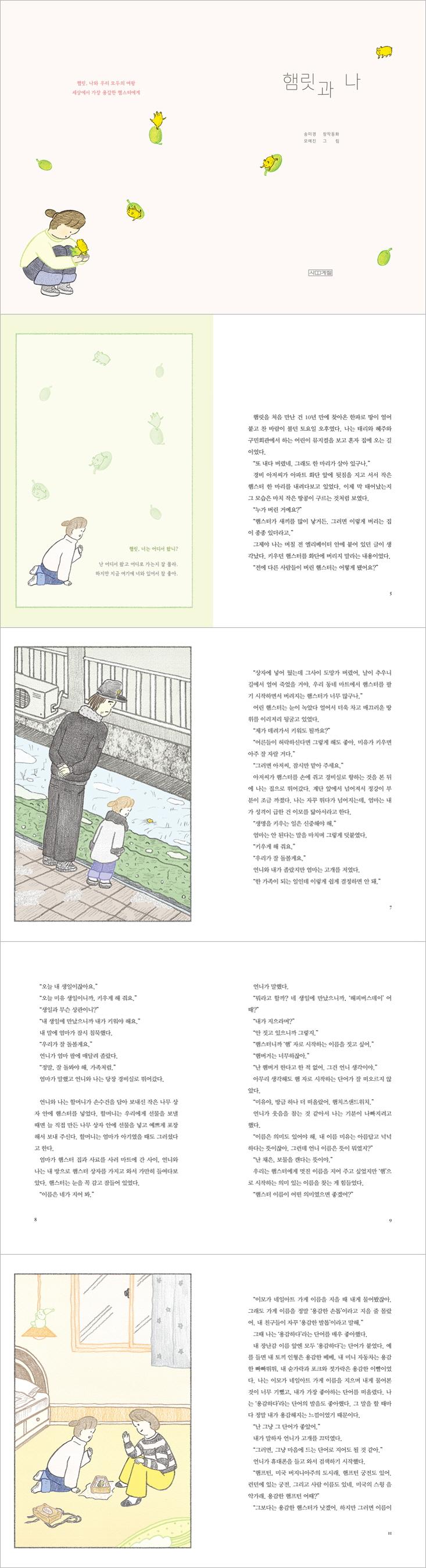 햄릿과 나(사계절 아동문고 96) 도서 상세이미지