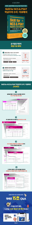 Skill for NCS & PSAT 박금우의 수리,자료해석(2020) 도서 상세이미지