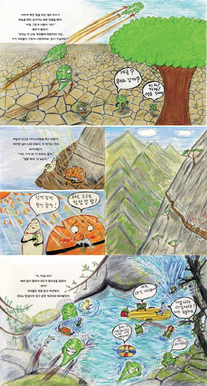 호로록 물김치(쉼 어린이 그림책 시리즈 2)(양장본 HardCover) 도서 상세이미지