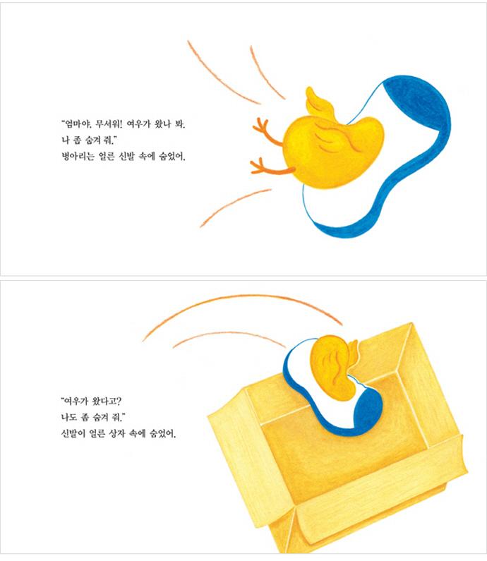 나 좀 숨겨 줘(둥둥아기그림책 13)(보드북) 도서 상세이미지