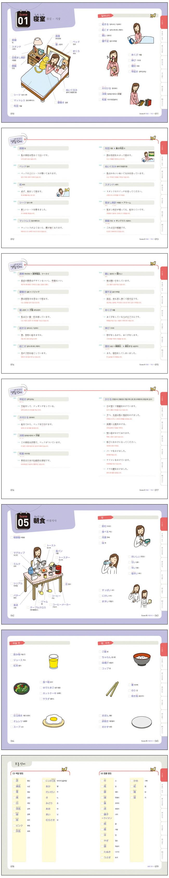 버전업 굿모닝 일본어 단어장(MP3CD1장, 셀로판지포함) 도서 상세이미지
